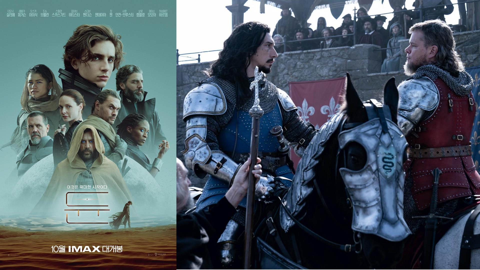 대작 SF·중세 결투…새 영화 찾아오는 극장가