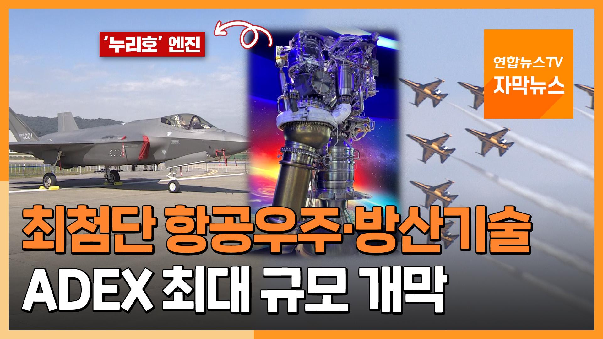[자막뉴스] 한국형 무기·누리호 심장…ADEX 최대 규모 개최