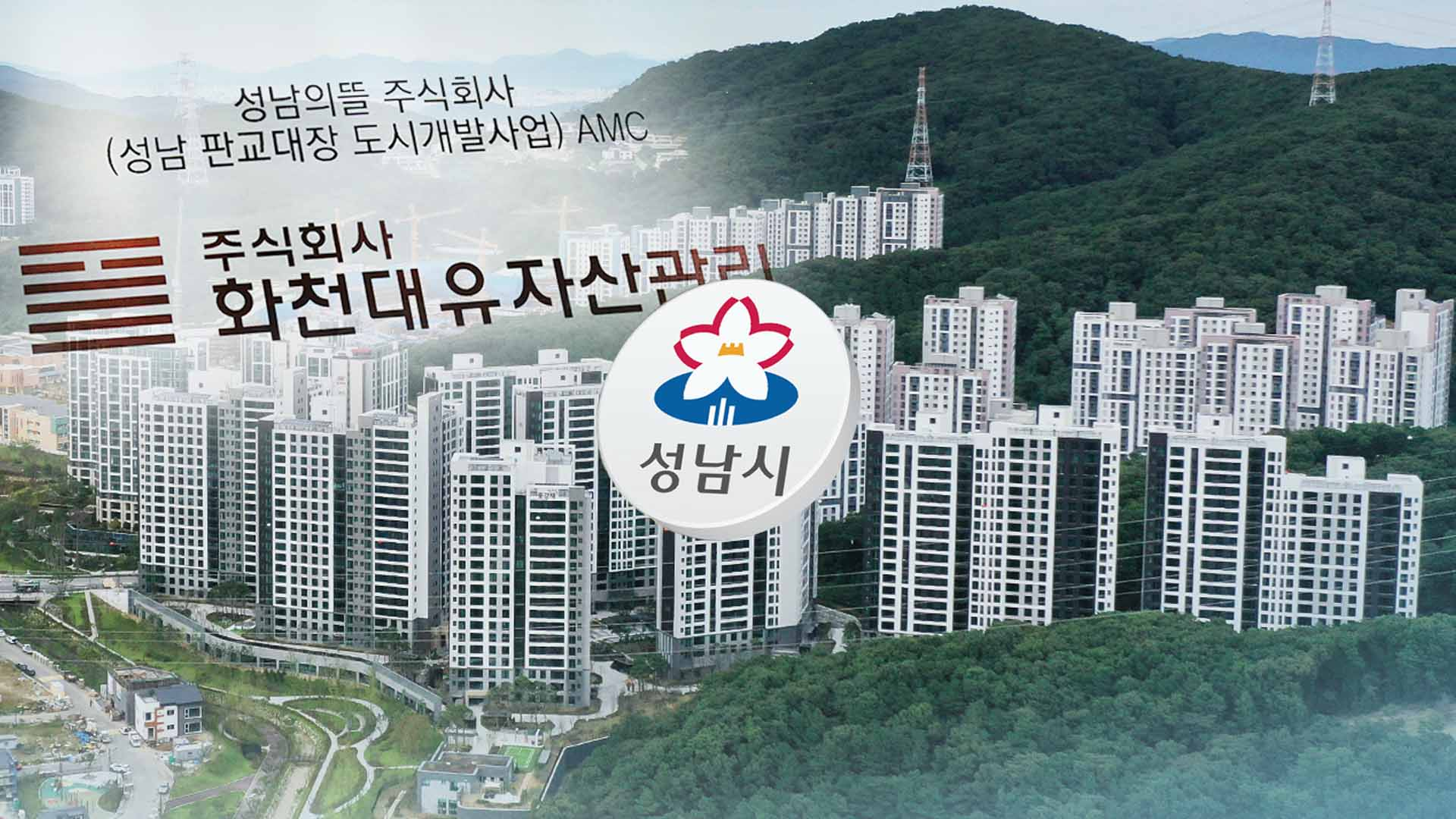 성남시 대장동 준공승인 연장 검토…