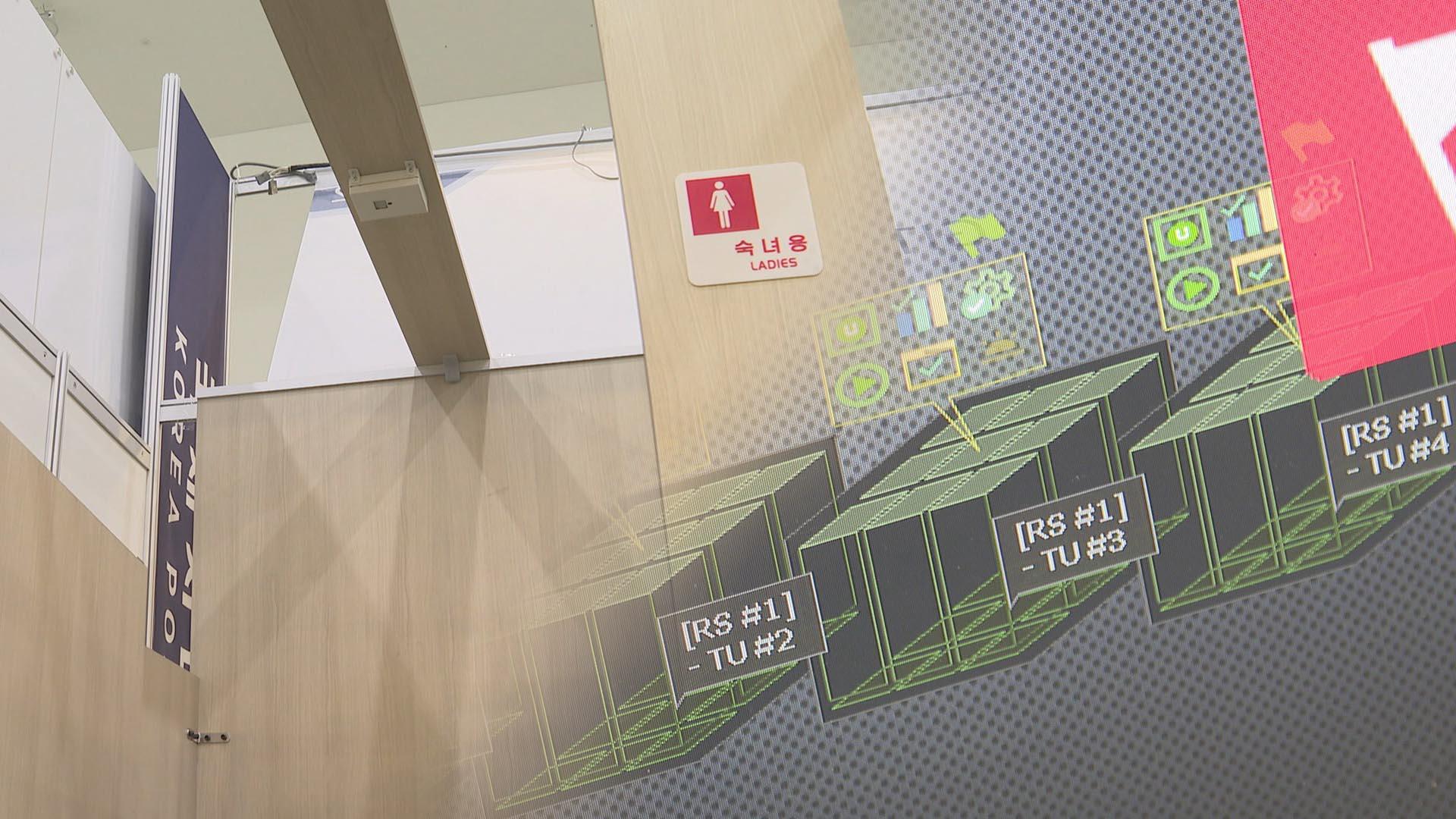 상시 몰카탐지·VR 훈련…첨단 치안장비 한눈에
