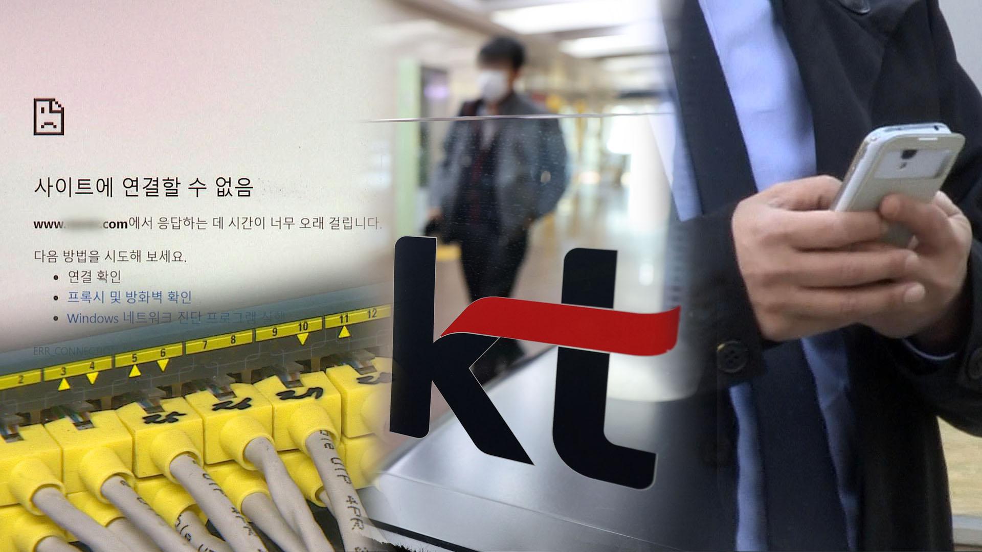 """KT 인터넷 전국적 마비 사태…""""내부 시스템 오류"""""""