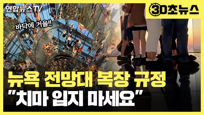 """[30초뉴스] 뉴욕 전망대 복장 규정 """"치마 입지 마세요"""""""