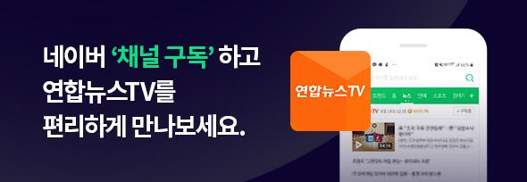 네이버 채널 구독(PC/메인하단)