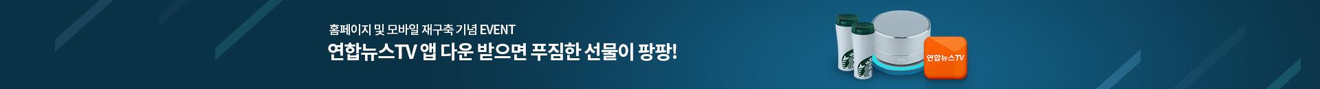 연합뉴스TV 앱 다운 받으면 푸짐한 선물이 팡팡!
