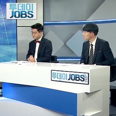 [투데이 JOBS] 대한민국 최고의 컨설턴트들과 함께하는 취준생 고민상담~!