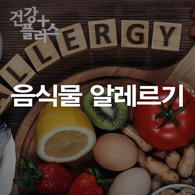 [건강+] 음식물 알레르기
