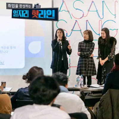 [일자리 핫라인 시즌2 9회] 아산나눔재단 아산상회