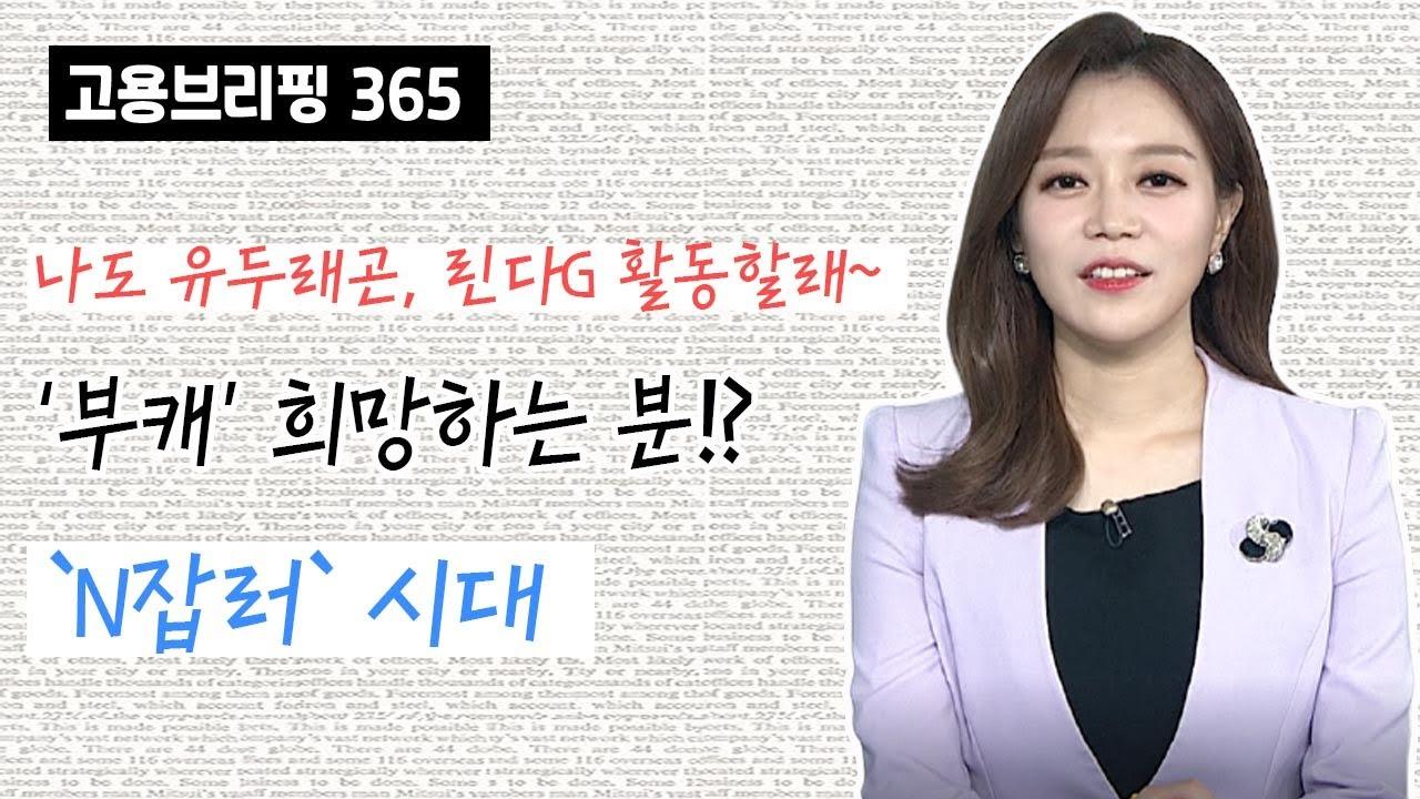 '부캐'로 활동 | `N잡러` 시대