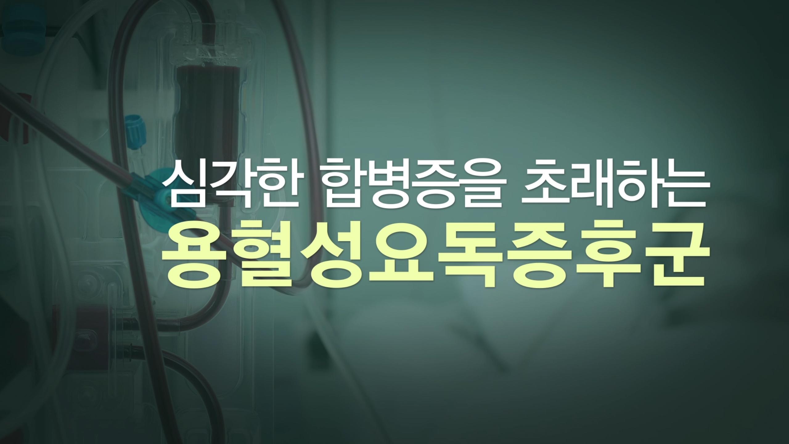 [건강+] 용혈성요독증후군