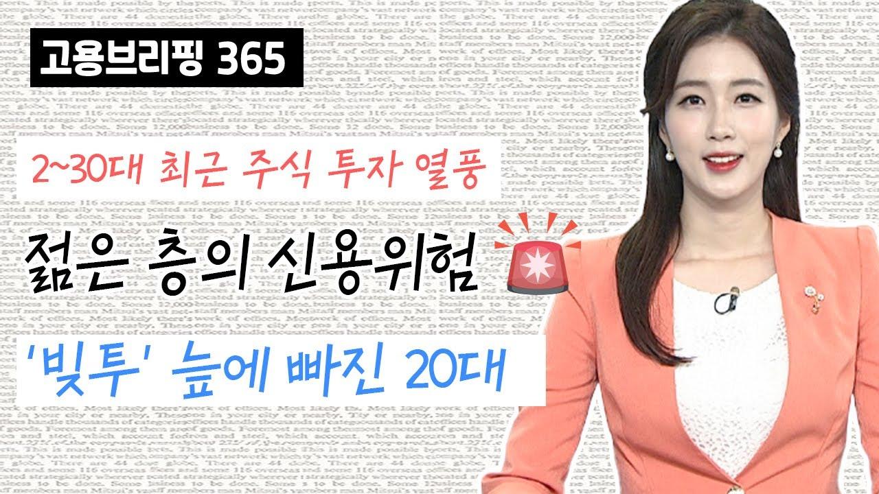 젊은 층의 신용위험 '빚투' 늪에 빠진 20대
