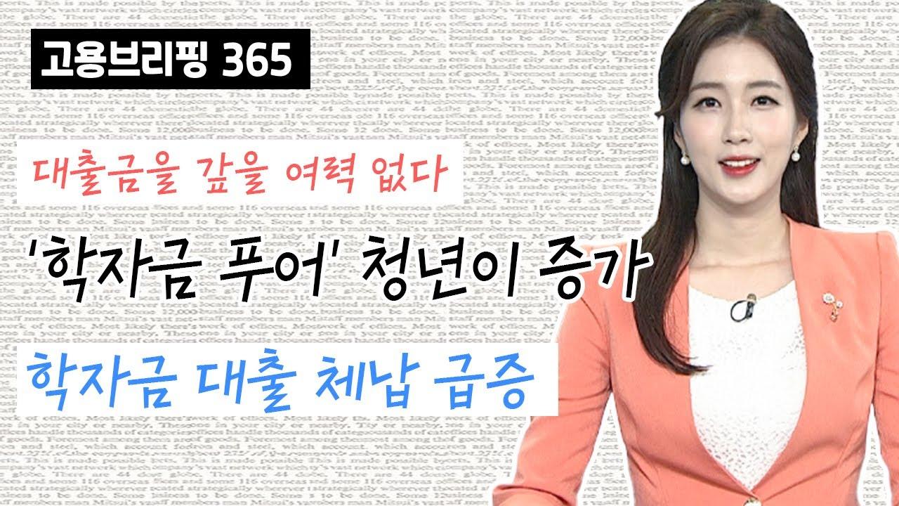 '학자금 푸어' 청년이 증가, 학자금 대출 체납 급증