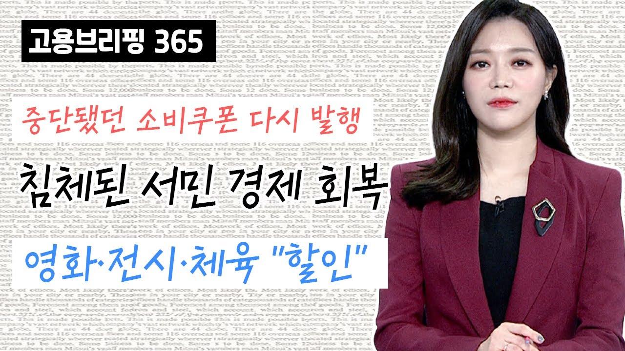 """중단됐던 소비쿠폰 다시 발행, 영화·전시·체육 """"할인"""""""