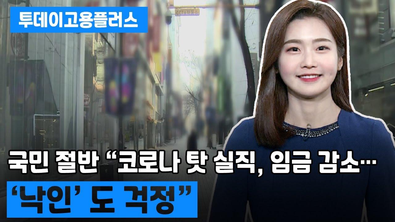 """국민 절반 """"코로나 탓 실직 ‧ 임금 감소 … '낙인' 도 걱정"""""""