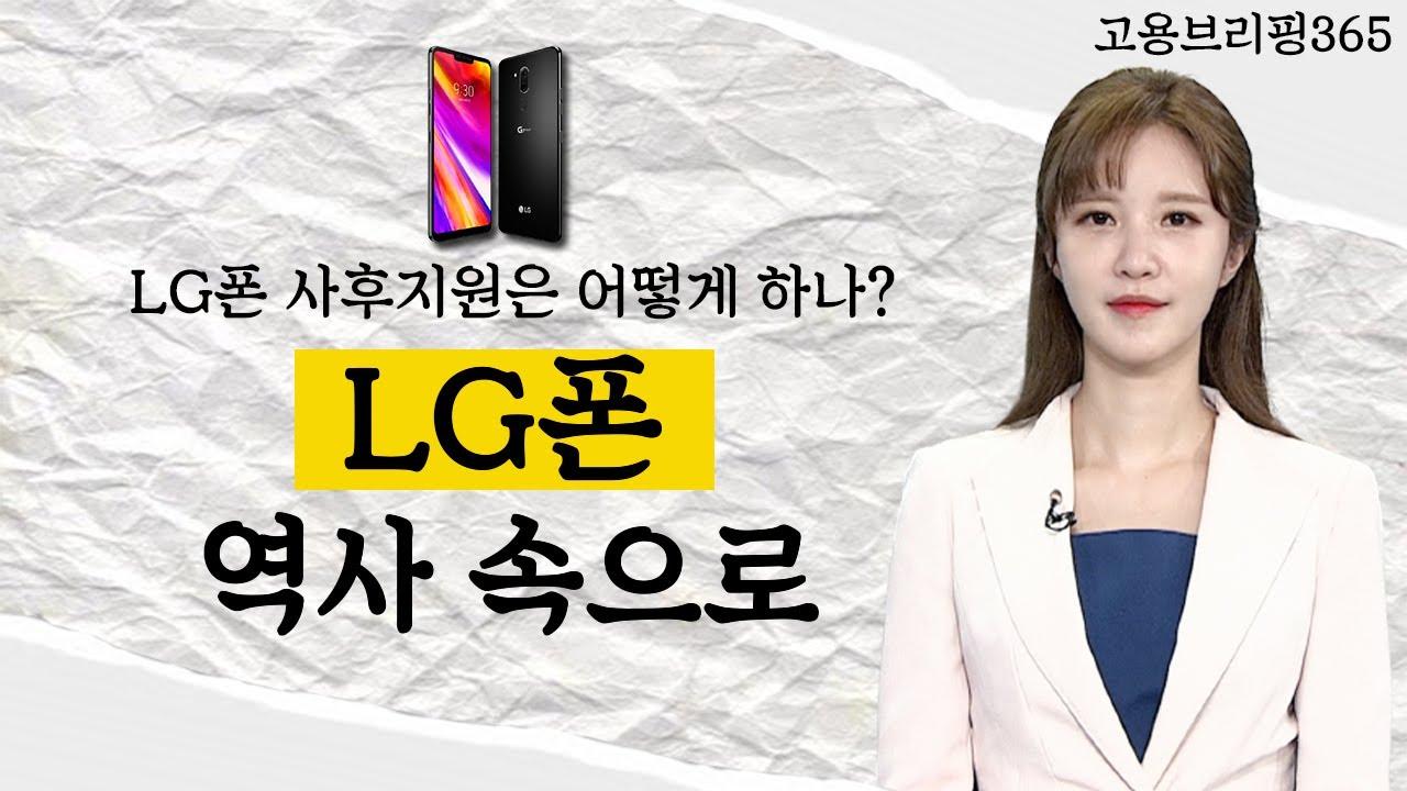 LG폰 사후시장은 어떻게? LG폰 역사 속으로