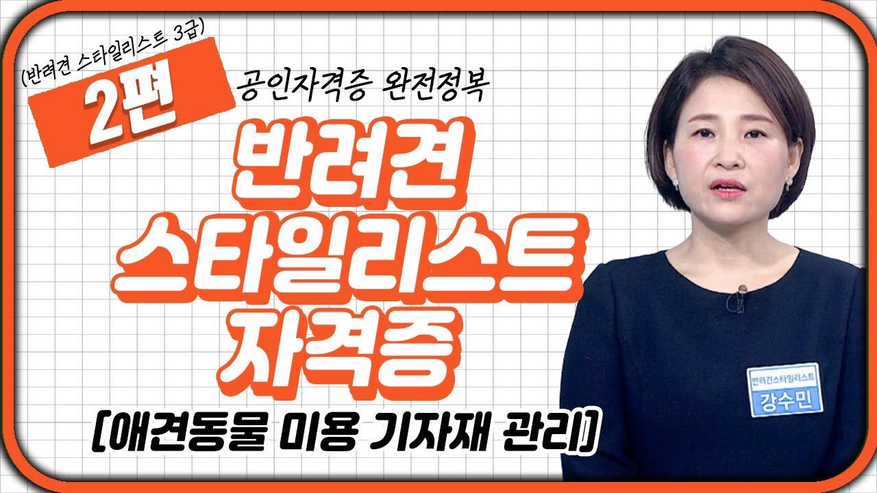 반려견 스타일리스트 2강 | 애완동물 미용 기자재 관리