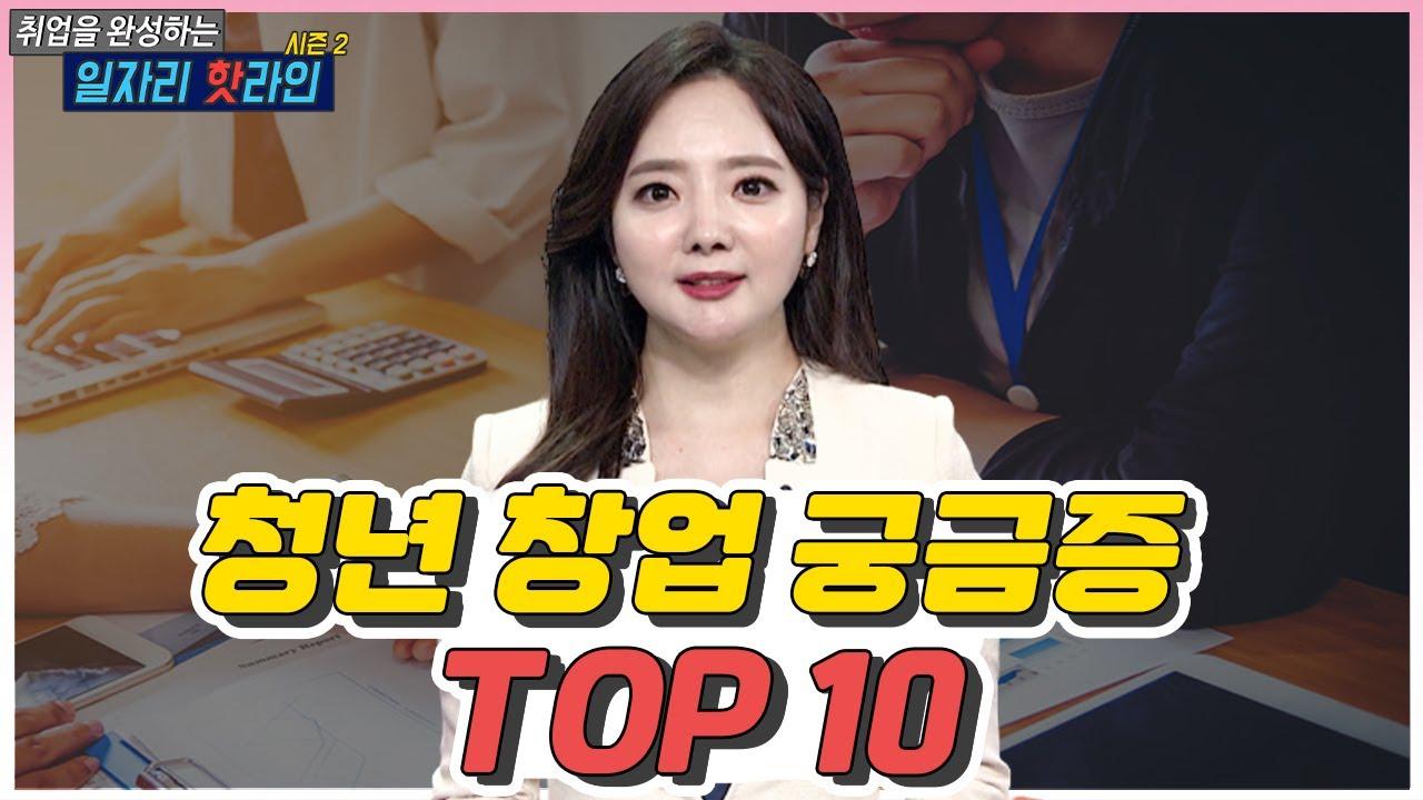 청년 창업 궁금증 TOP10