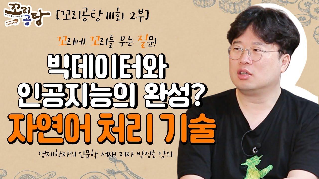 빅데이터와 인공지능의 완결?!
