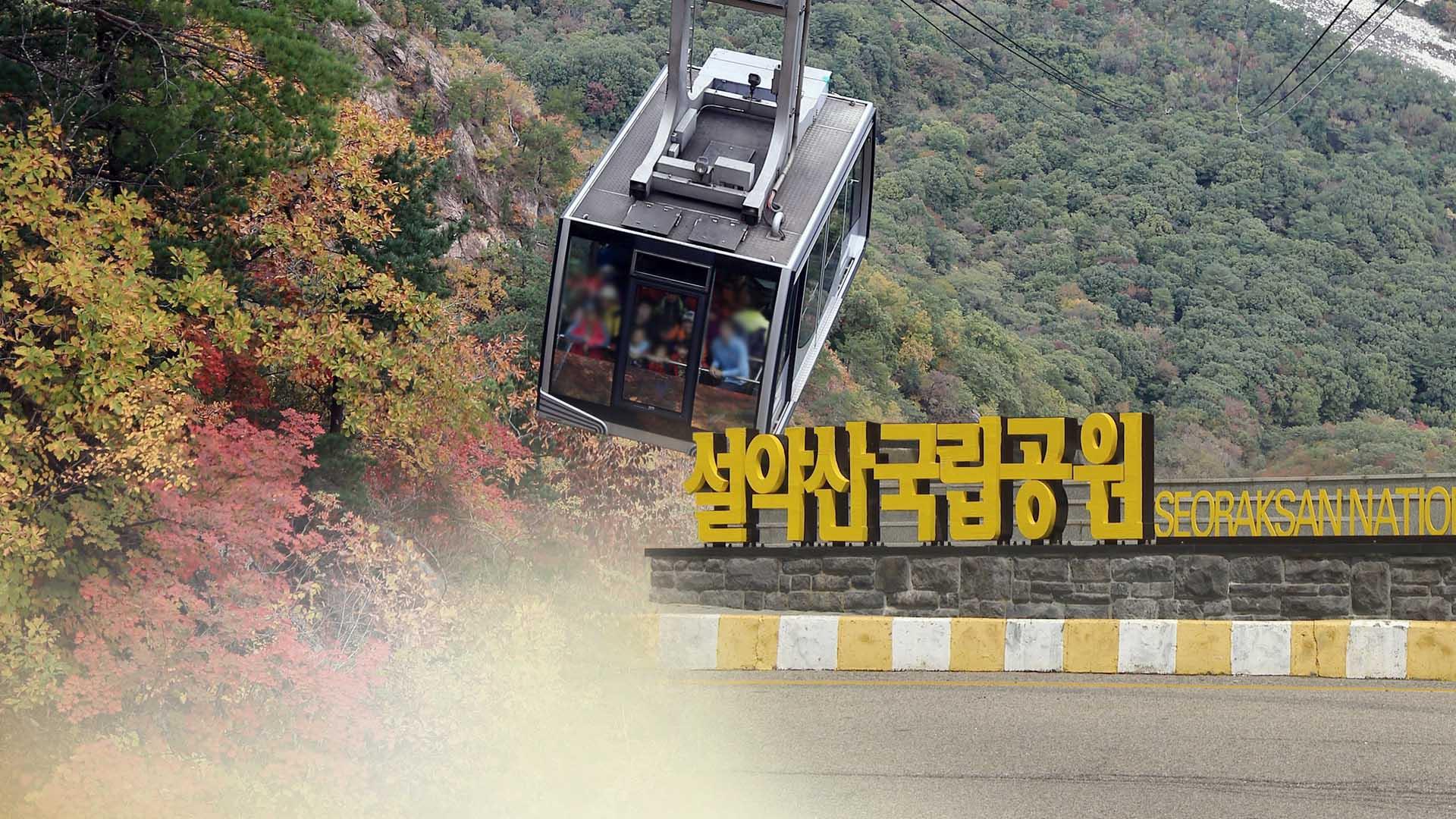 설악산 오색케이블카 '무산'…지역사회 강력 반발