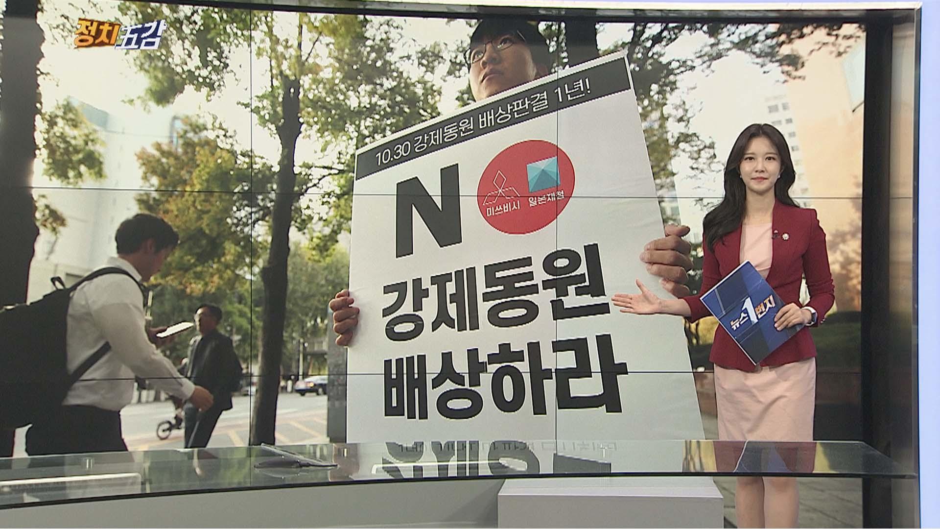 [정치五감] 징용판결 1주년, 강제동원 사죄·배상 촉구 1인 시위 外