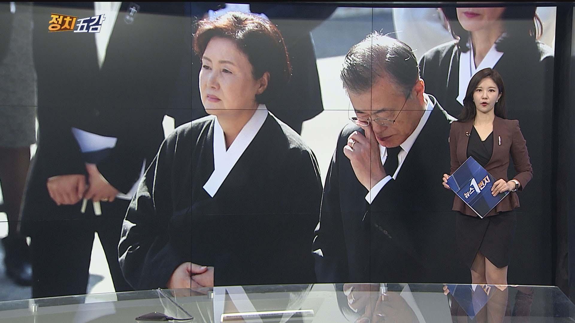 [정치五감] 故강한옥 여사 발인…말 없이 흐르는 대통령의 눈물 外