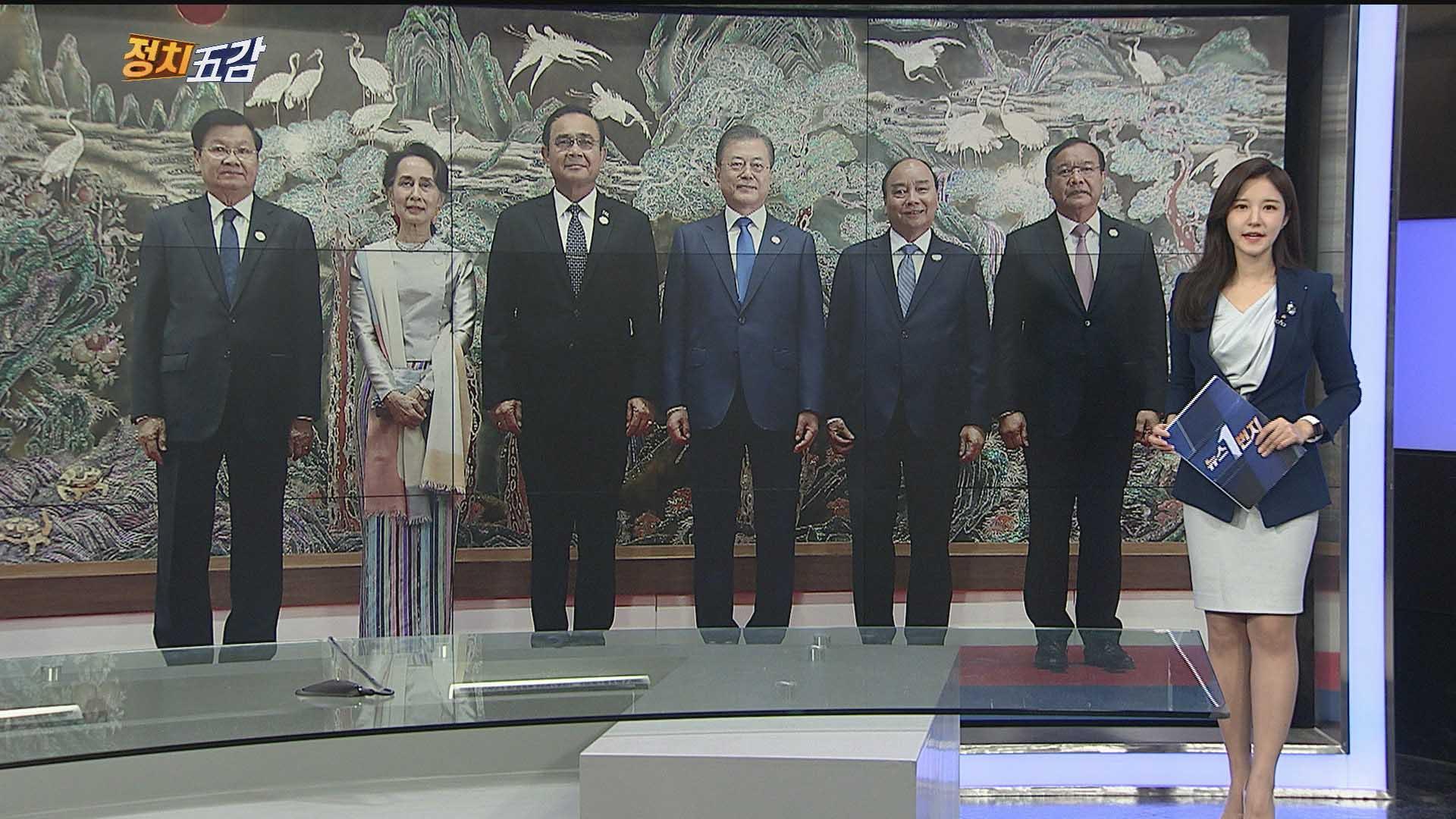 [정치五감] 한·메콩 정상회의…'한강·메콩강 선언' 채택 外