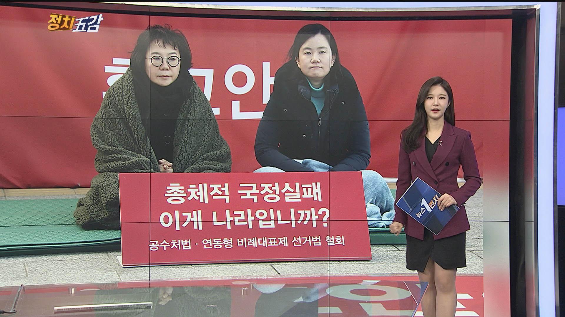[정치五감] '릴레이 단식' 한국당 정미경·신보라 최고위원 外
