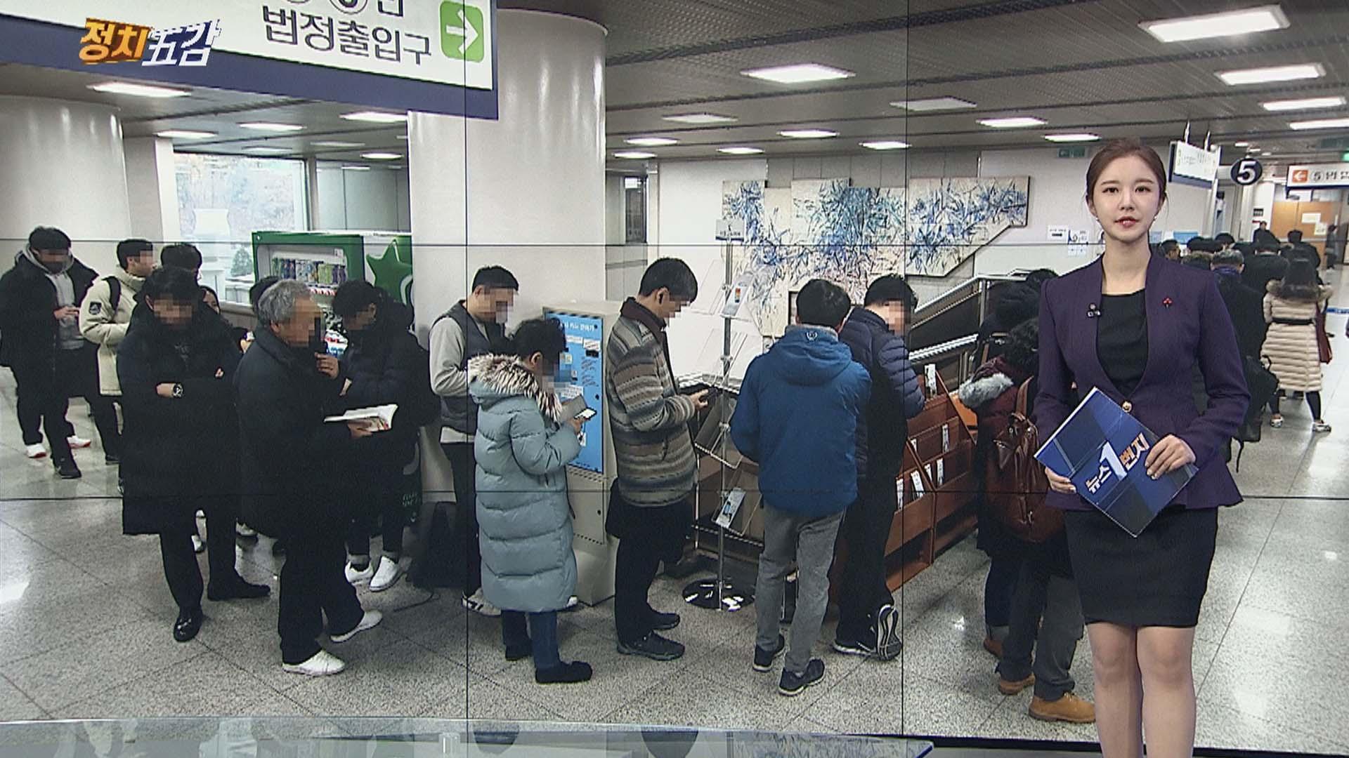[정치五감] 정경심 교수 4차 공판준비기일…대기하는 방청객들 外