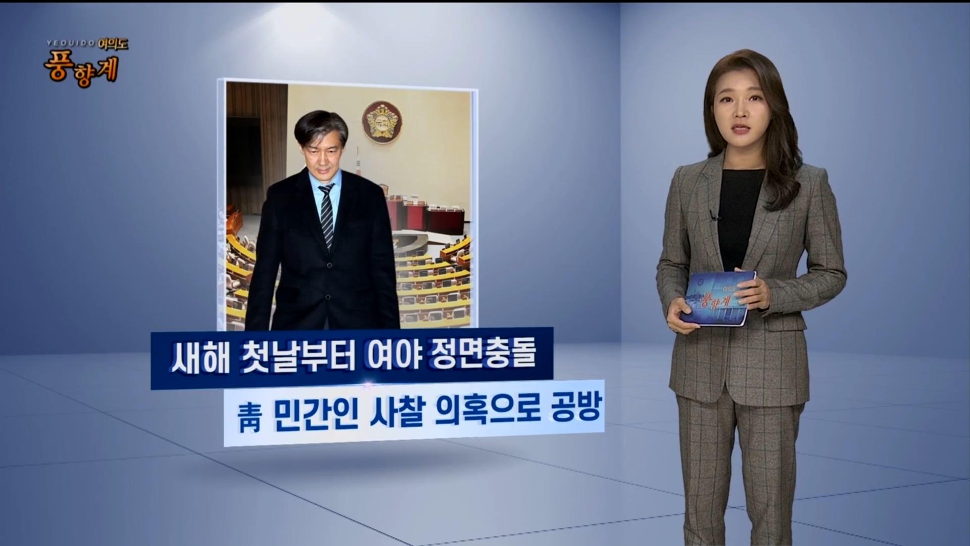 [여의도풍향계] 정치 사라진 한 해…'최악의 국회' 오명