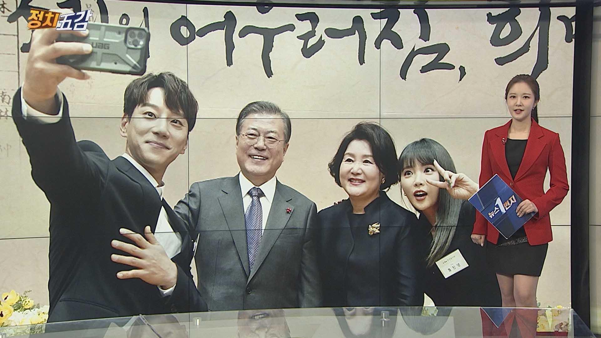 [정치五감] 홍진영 만난 문 대통령…문화예술인 신년인사회 外