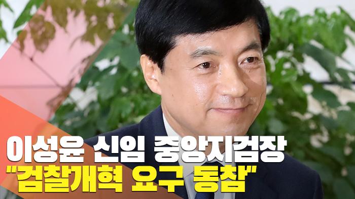 """[현장] 이성윤 신임 중앙지검장 """"검찰개혁 요구 동참"""""""