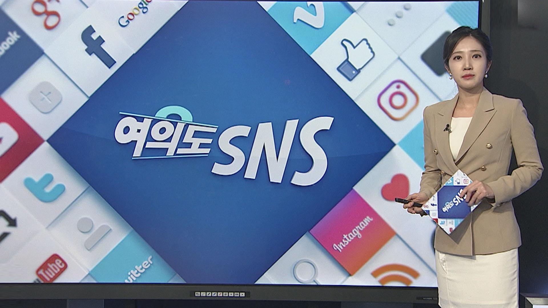 """[여의도 SNS] 김부겸 """"다음 국회에서는 협치 해보자"""" 外"""