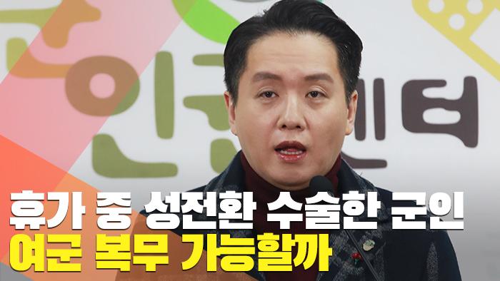 [현장] 한국군 최초 트랜스젠더 부사관, 여군 복무 가능할까