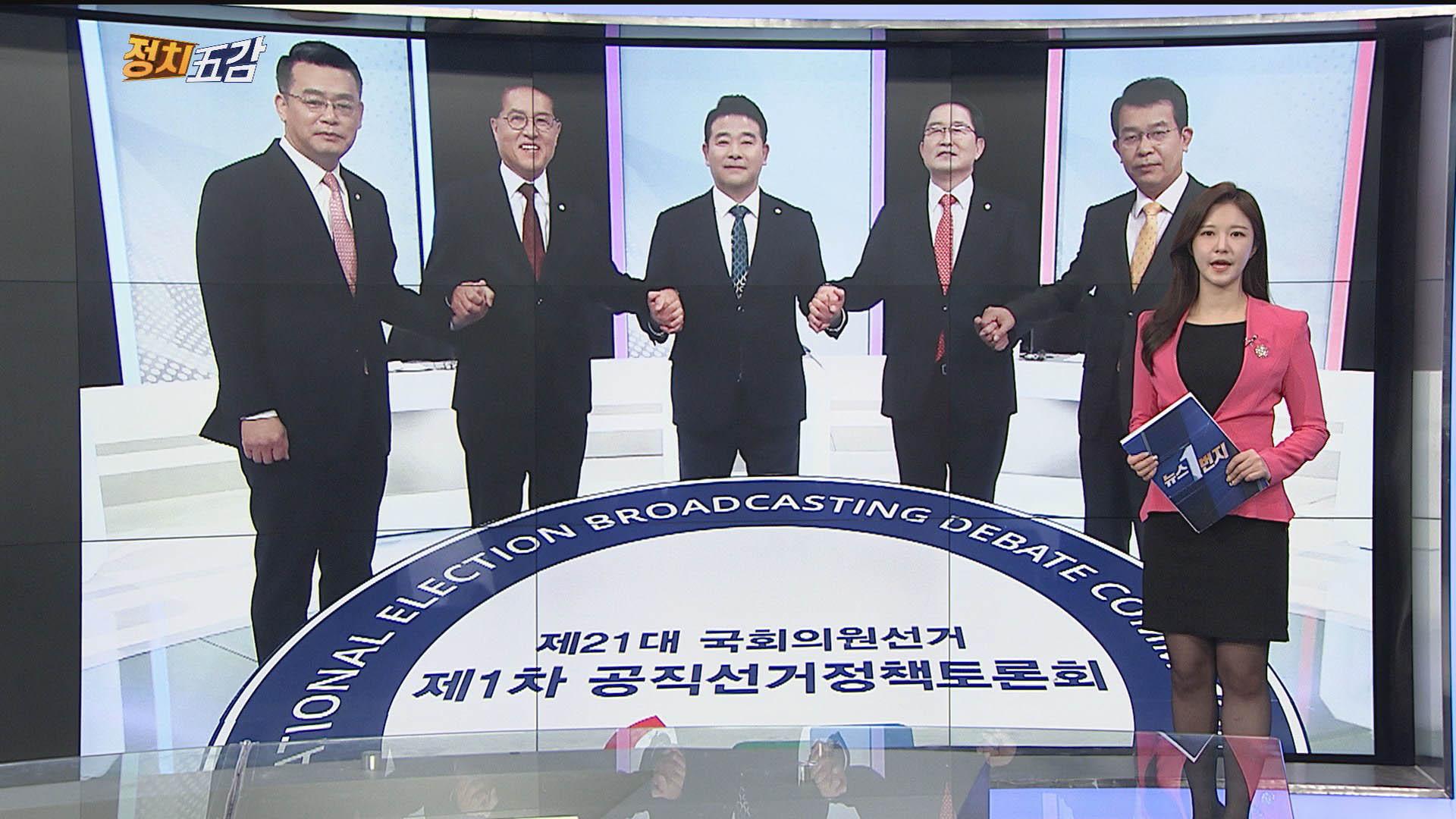 [정치五감] 여야 5당 '공직선거정책토론회' 참석 外