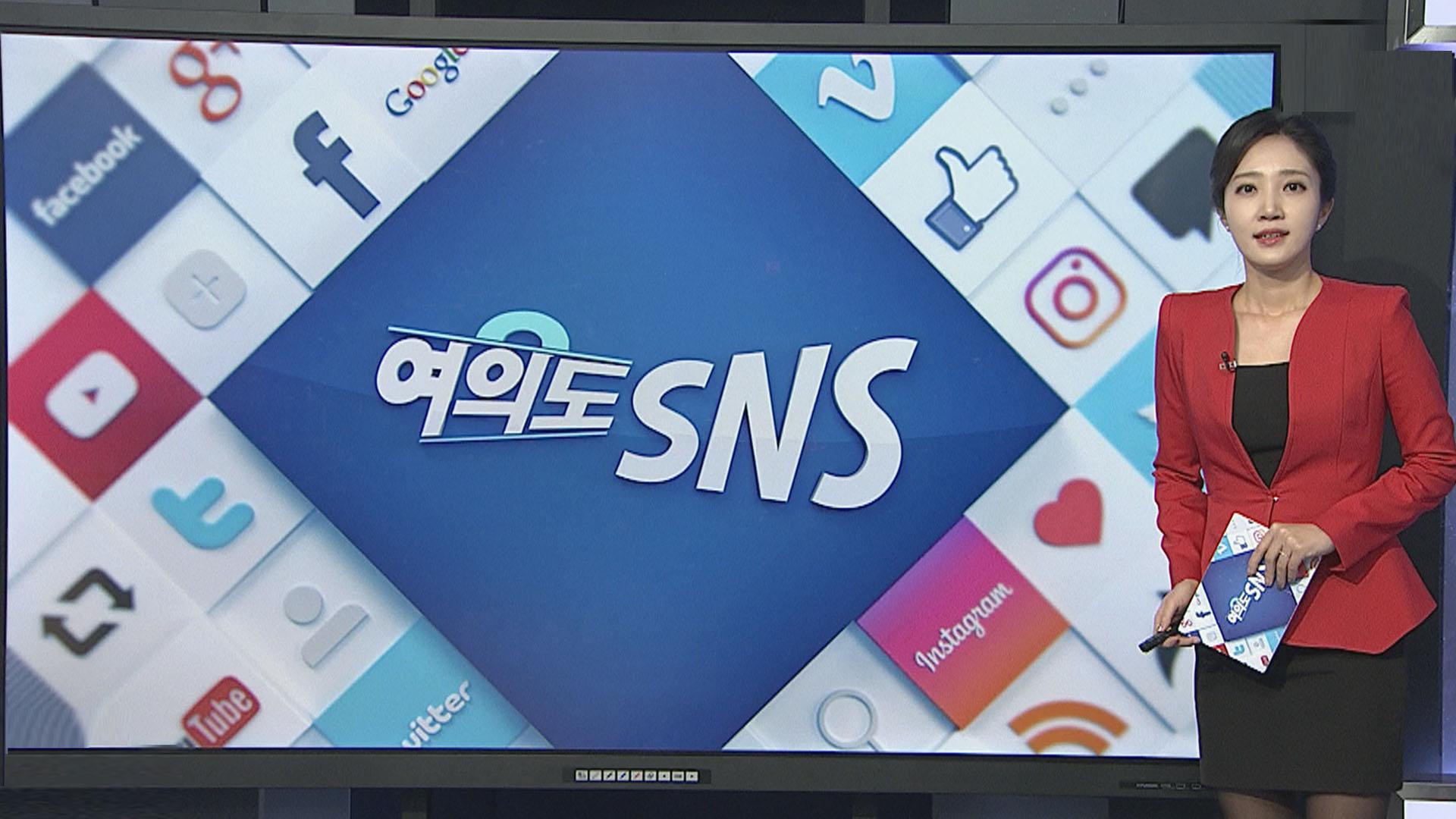 """[여의도 SNS] 이낙연 """"SNS 부적절한 상대 그때그때 정리"""" 外"""