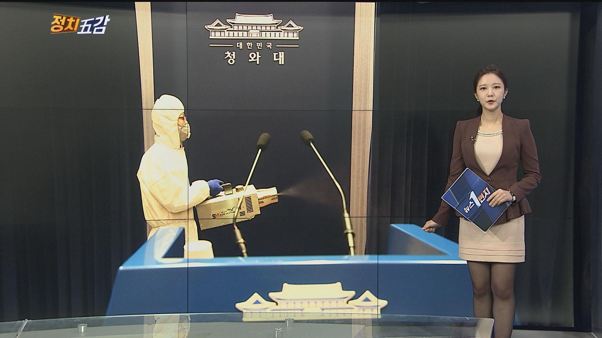 [정치五감] 청와대 춘추관 코로나19 방역 外