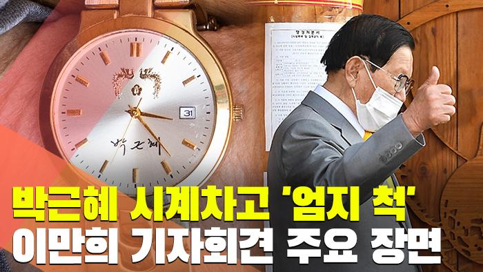 [현장] 박근혜 시계차고 나갈 땐 엄지척…이만희 기자회견 주요 장면