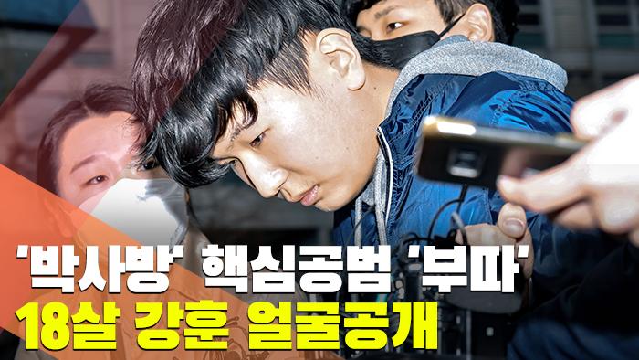 [현장] '박사방' 핵심 공범 '부따'…18살 강훈 얼굴공개