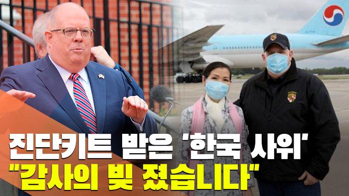 """[현장] 진단키트 받은 '한국 사위' """"감사의 빚 졌습니다"""""""
