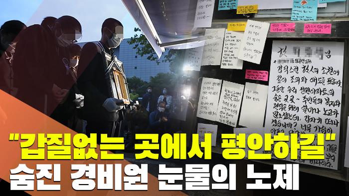 """[현장] """"갑질없는 곳에서 평안하길""""…'엄벌촉구' 청원 35만 돌파"""