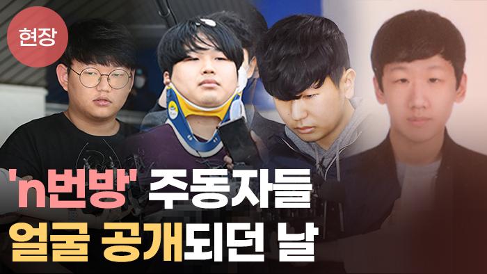 [현장] 조주빈부터 문형욱까지…'n번방' 주동자들 얼굴 공개되던 날