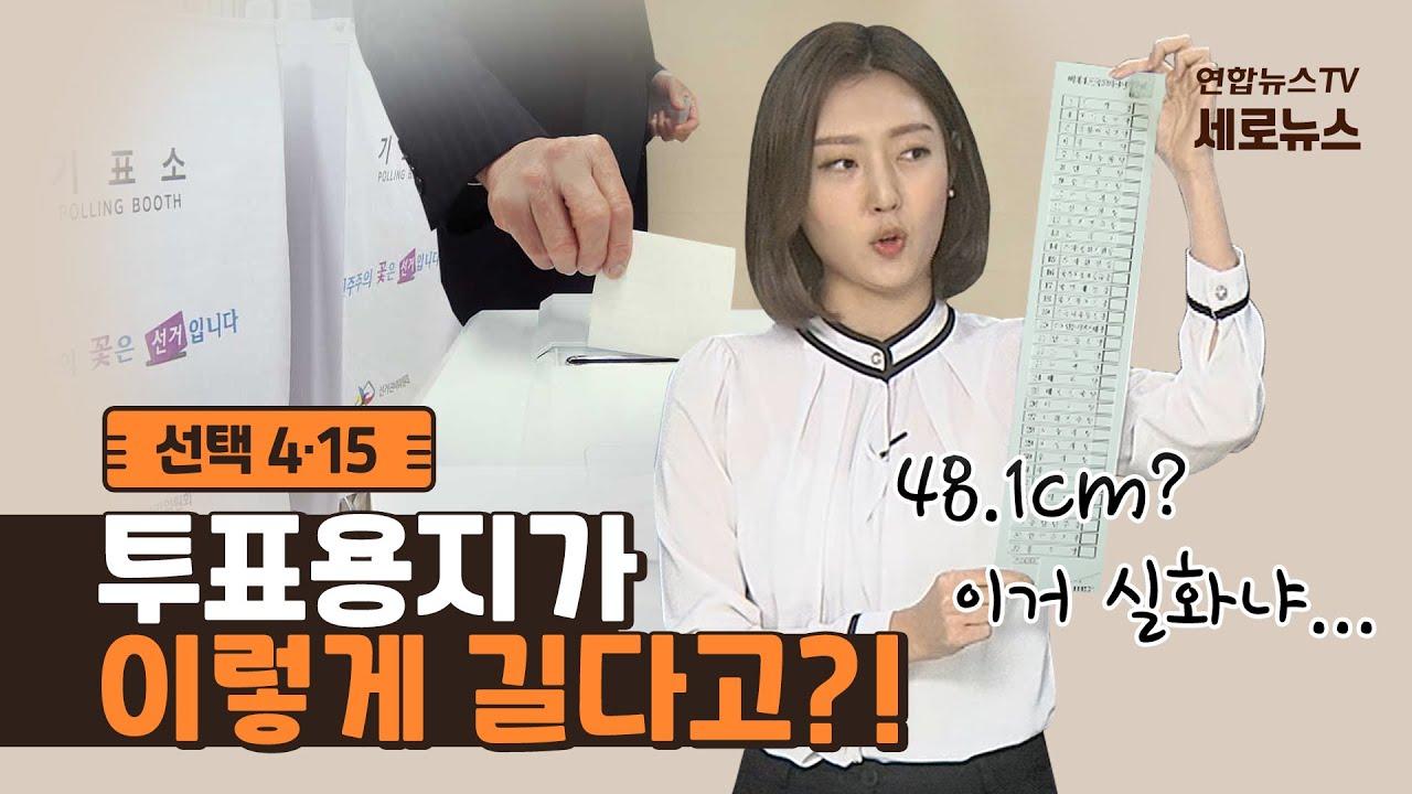 [세로뉴스] 투표용지 왜 이렇게 길어졌는지 설명해주실 분? (Feat. 준연동형 비례대표제)