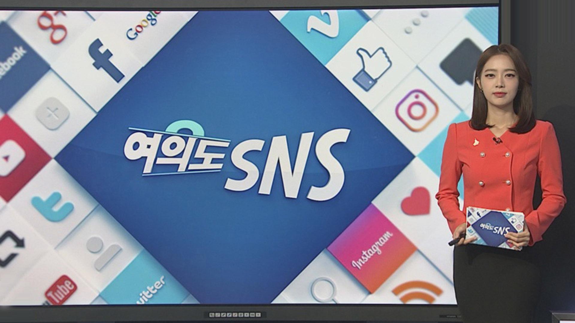 """[여의도 SNS] 이탄희 """"헌정 사상 첫 여성부의장 탄생"""""""