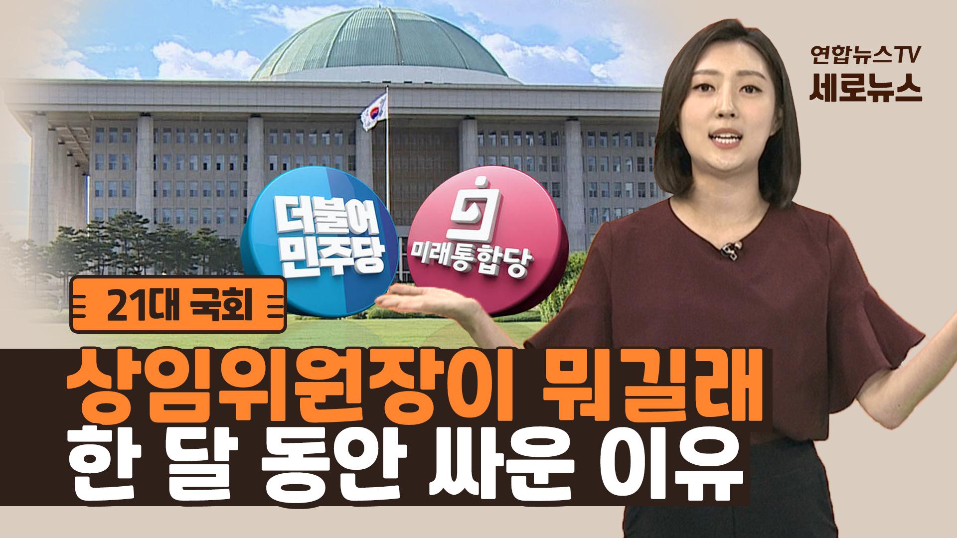 [세로뉴스] 상임위원장이 뭐길래…국회가 한 달 동안 싸운 이유