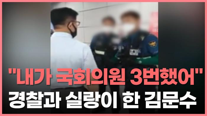"""[PICK] """"내가 국회의원 세 번했어""""…경찰과 실랑이 한 김문수"""