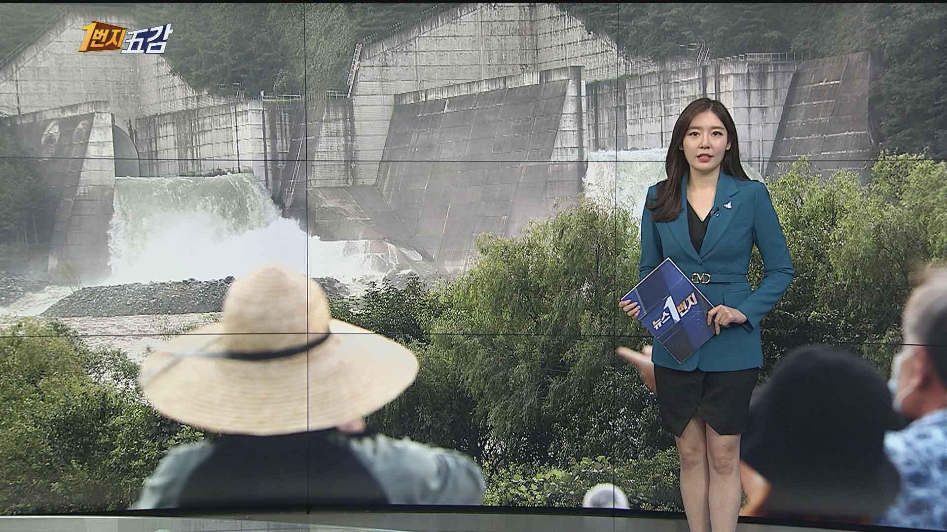 [1번지五감] 소양강댐 올해 두 번째 방류…태풍 북상 대비 外