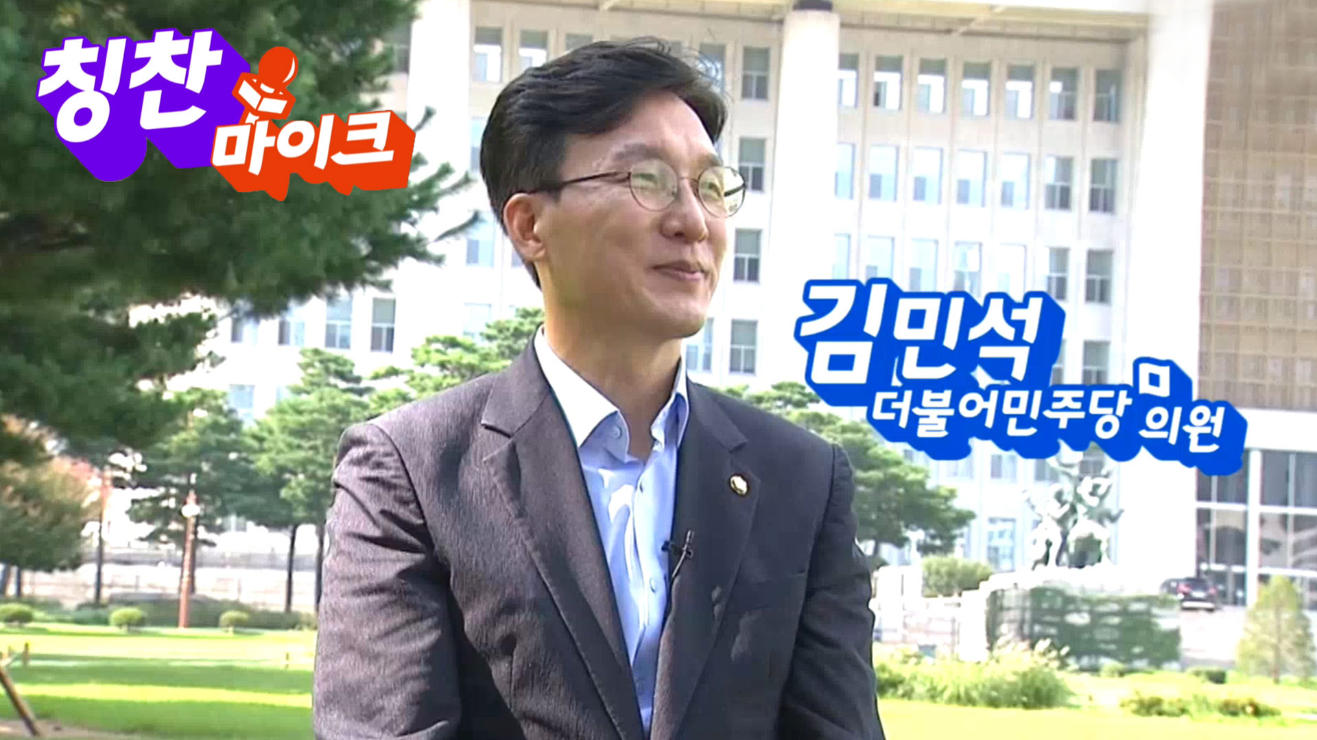 [칭찬마이크] 김민석 더불어민주당 의원