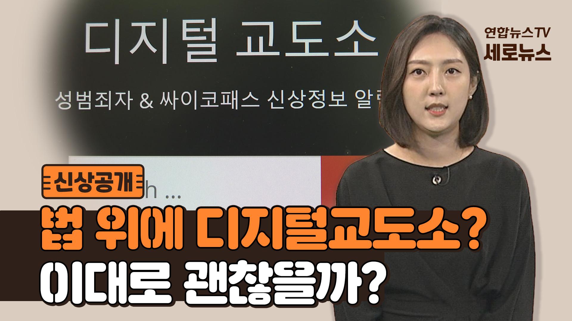 [세로뉴스] 법 위에 있는 디지털교도소? 사적인 신상공개 이대로 괜찮을까?