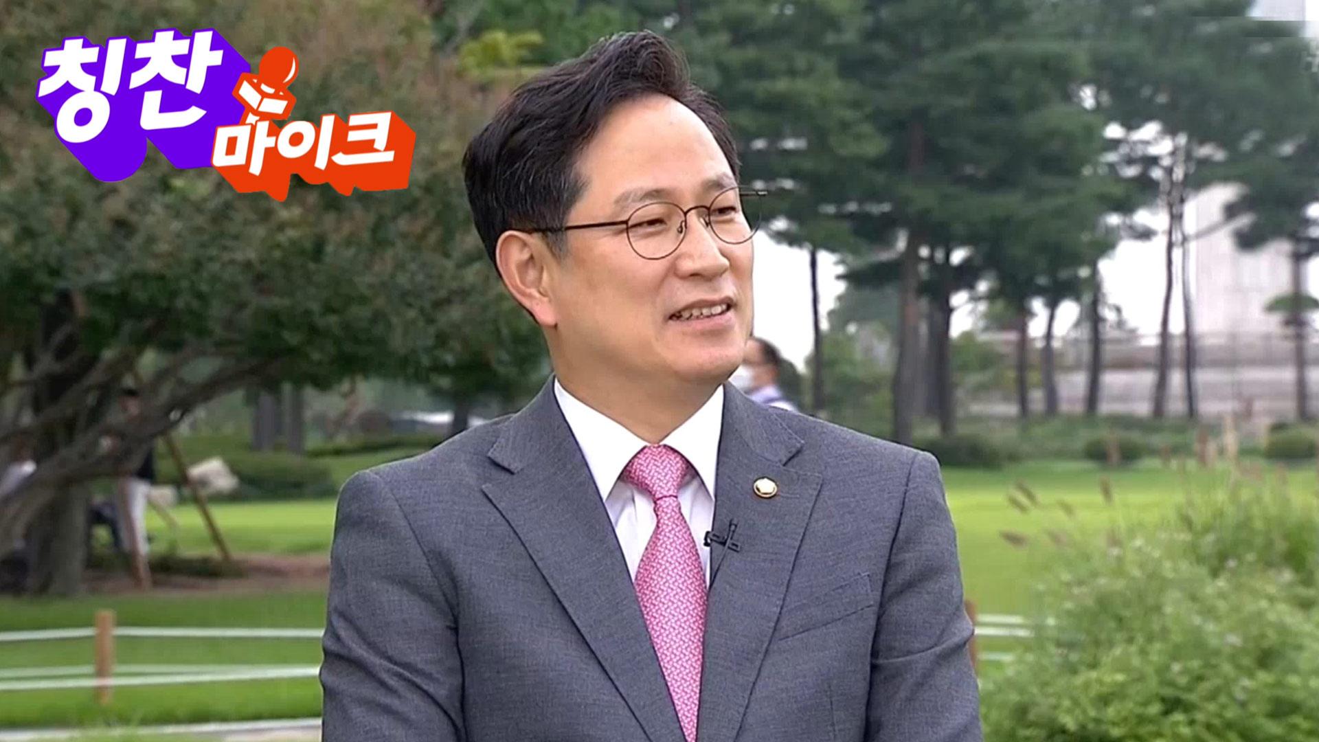 [칭찬마이크] 박수영 국민의힘 의원