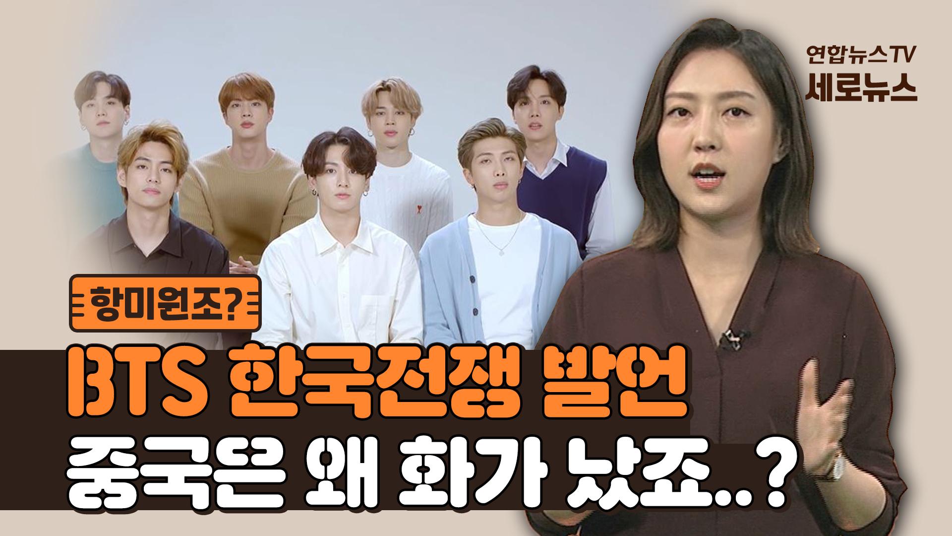 [세로뉴스] 중국이 BTS에 딴지거는 이유는? 일상이 돼버린 경제보복
