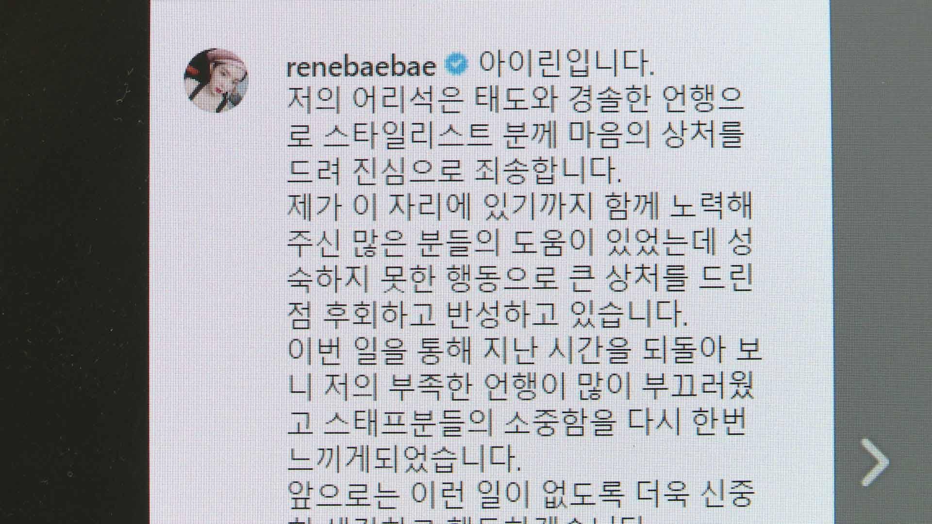 """[SNS 핫피플] 스타일리스트에 '갑질' 논란 아이린 """"경솔한 언행 죄송"""" 外"""